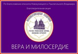 ВЕРА И МИЛОСЕРДИЕ 2019